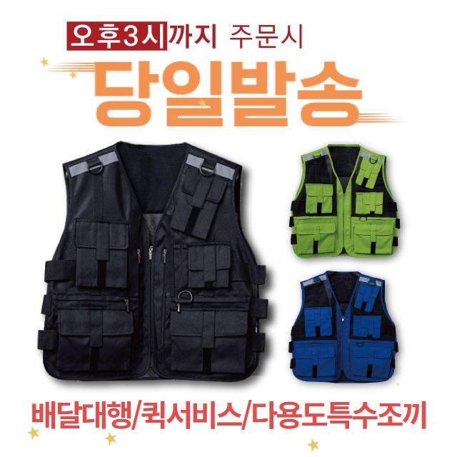 더작업복 배달대행 퀵서비스 경비조끼 안전조끼 작업조끼, L(95), 검정