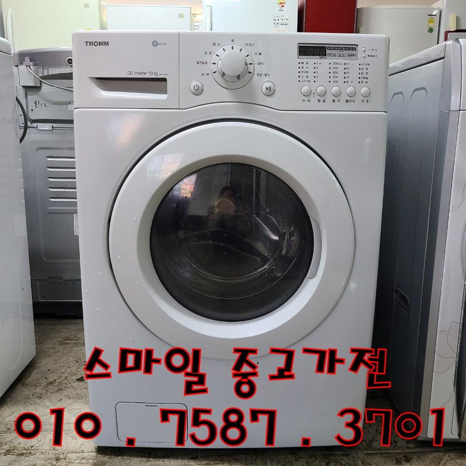 중고세탁기 중고드럼세탁기 중고드럼세탁건조기 중고LG트롬세탁건조기 중고LG드럼세탁건조기 드럼세탁건조겸용 세탁10kg건조6kg