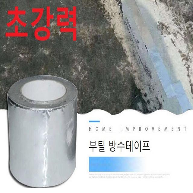 09fun 부틸 방수테이프 에폭시 바닥시공 누수 지붕누수 바닥누수 15cm-10m