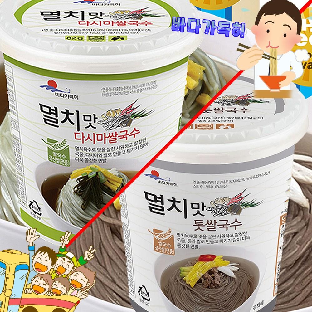 바다가득히 [멸치맛톳쌀국수6개+멸치맛다시마쌀국수6개] 건면 해조쌀국수, 24개