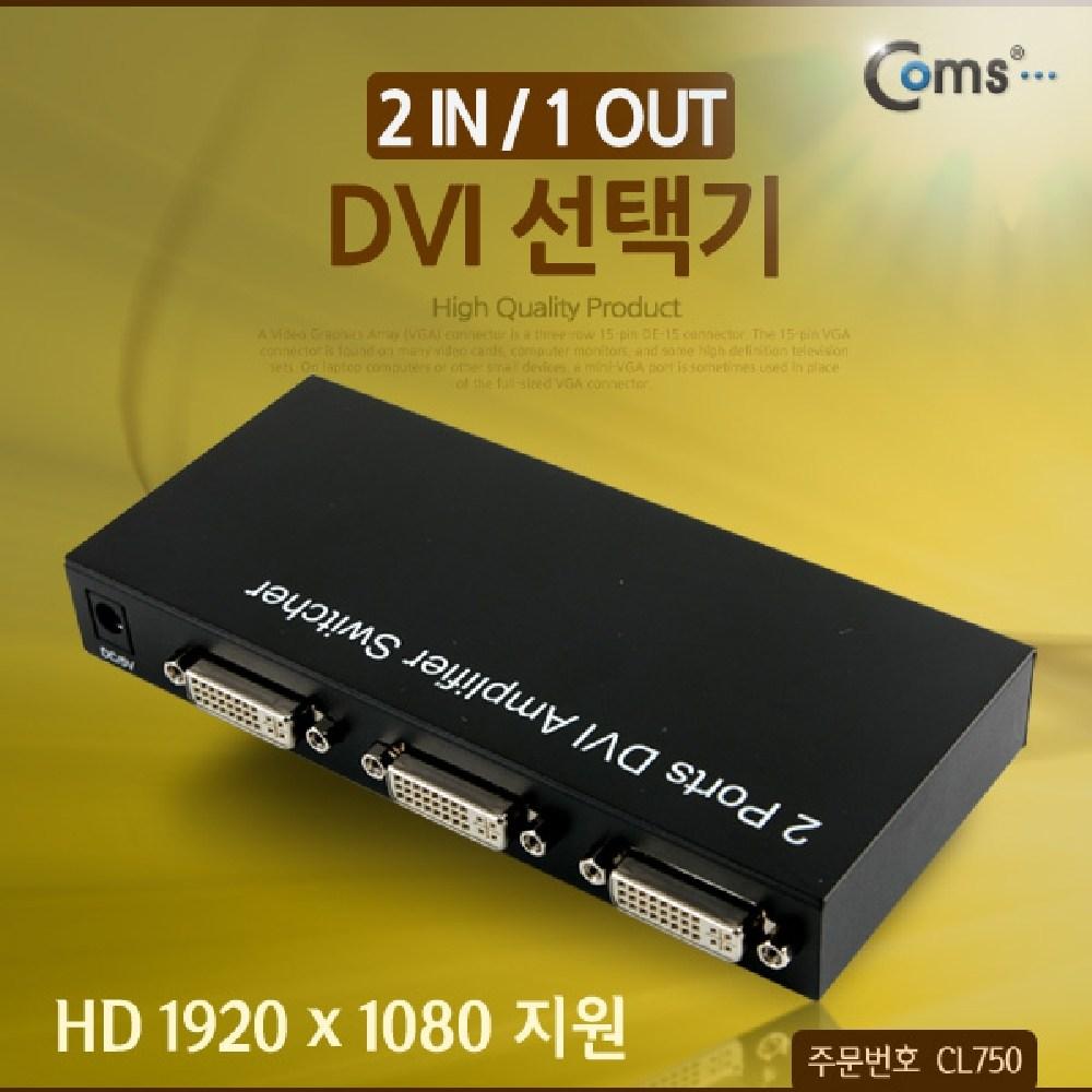★GO.INC★뗴뚜께썌쪄뾰★Coms DVI 선택기 (2 in 1 out). 1920 X 1080 지원 USB수동선택기 수동선택기 USB선택기 모니터분배기 ★gomall쨰쪠GOSH★, ★Pick-product★