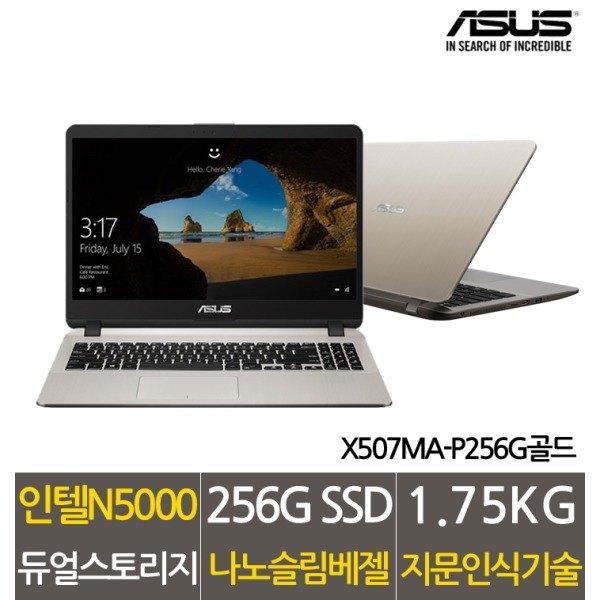 X507MA-P256G 골드 CPU N5000펜티엄/ 램4G/SSD 256G/FHD/듀얼스, 상세 설명 참조, 상세 설명 참조