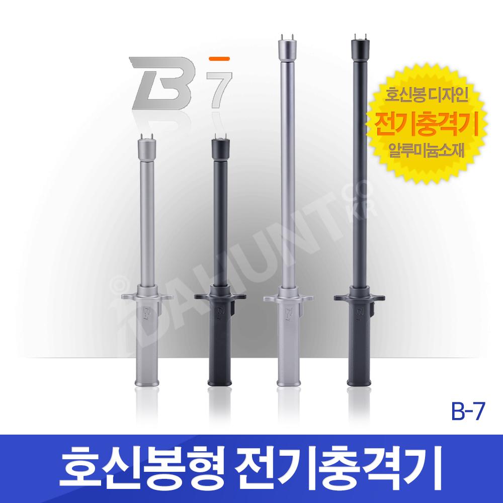 봉타입 전기충격기 비치용 여성호신용품 B-7
