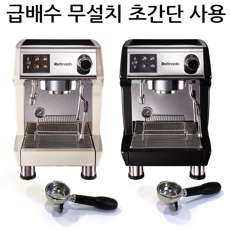 커피비 카페장비 에스프레소 커피머신 업소용 반자동 레피나도 머신, 레피나도 커피머신 -베이지