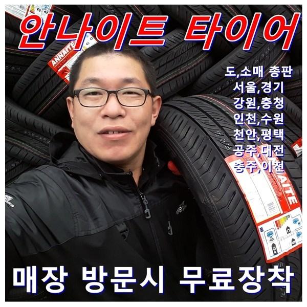 안나이트 타이어 K5 2354518 ANNAITE, 900개