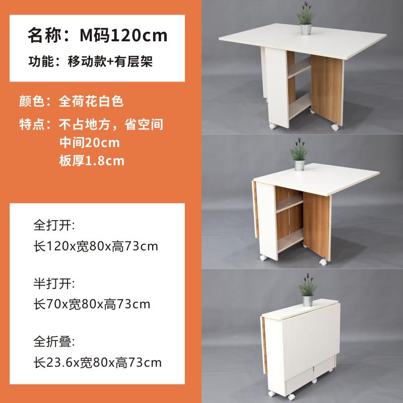 SOFSYS 이동형 접이식 식탁 테이블 다용도 공간활용 테이블, M 코드 1.2 미터 + 모바일 모델 + 선반 + 풀 로터스 화이트 [바퀴 만 설치하면 됨]