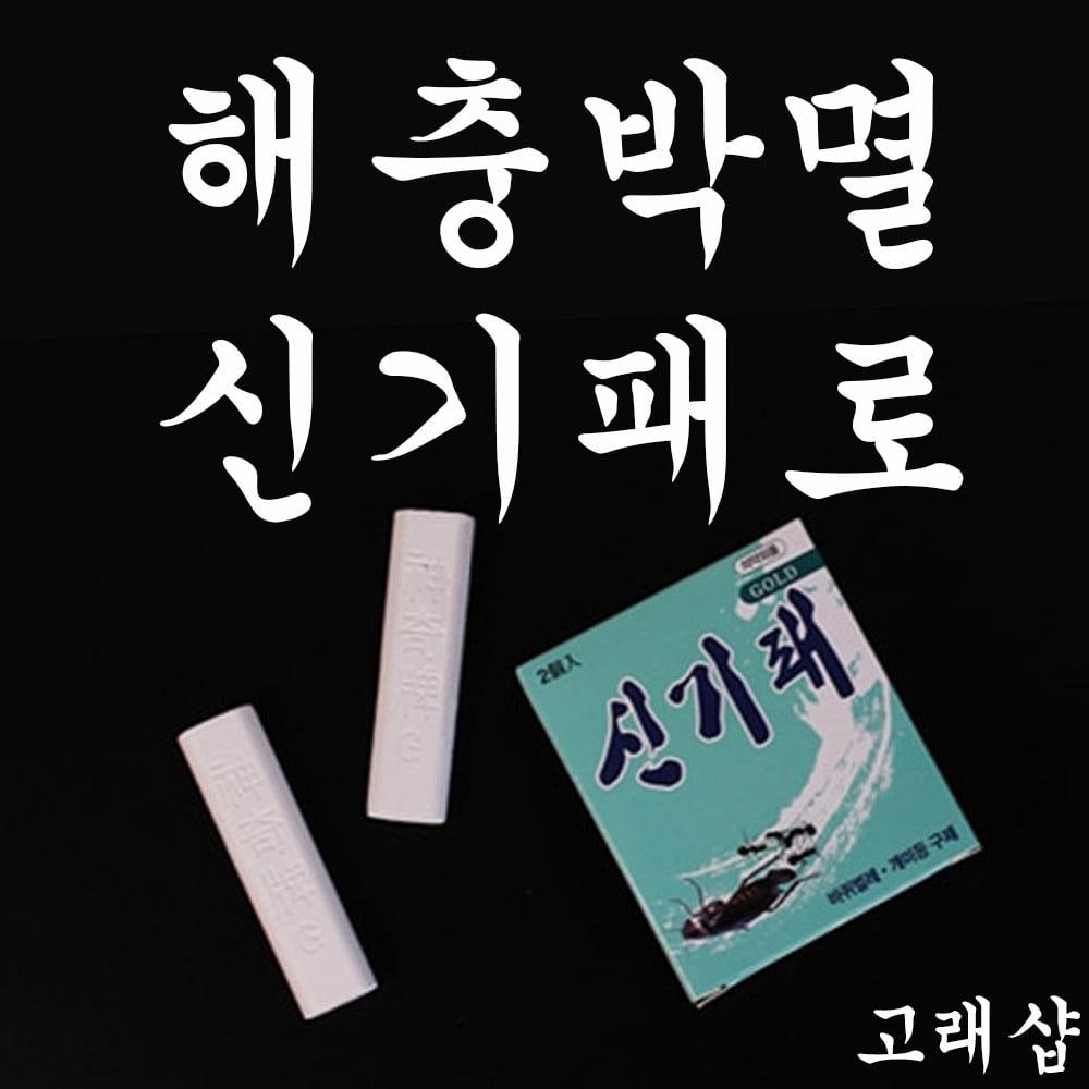 [고래샵] 2P 신기패 바퀴벌레 약 개미약 퇴치약 날파리 살충제 기발한 아이디어상품