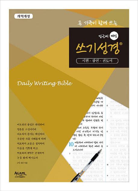 온 가족이 함께 쓰는 밑글씨 매일 쓰기성경: 시편.잠언.전도서, 아가페출판사