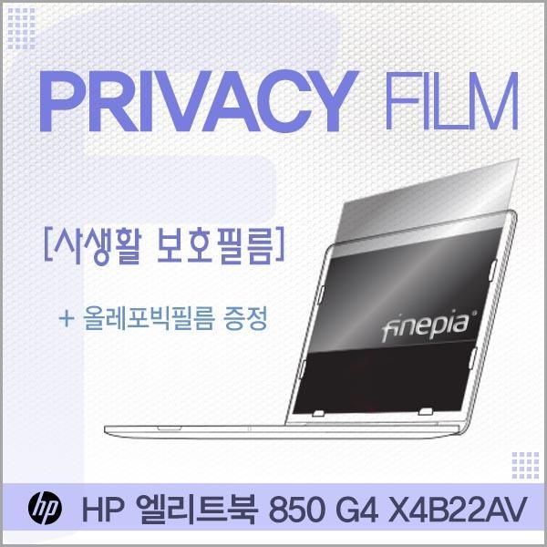 ksw54670 HP 엘리트북 850 G4 X4B22AV용 거치식 pk453 Privacy정보보호필름(k48), 1