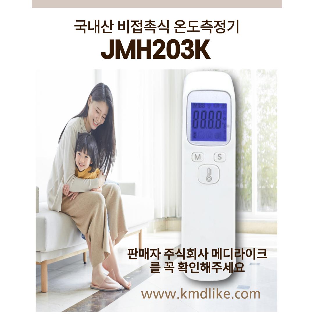 JMH203K X-POWER 국내산 비접촉식 적외선 온도측정기, 1개입