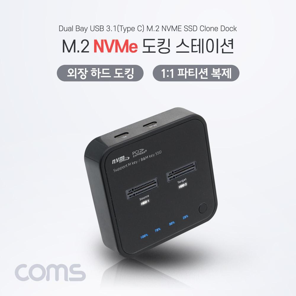 KS582 Coms M.2 NVMe 도킹 스테이션 외장 하드 1:1 파티션 복제 USB 3.1 Type C Gen2 2Bay 10Gbps NVMe SSD Clone
