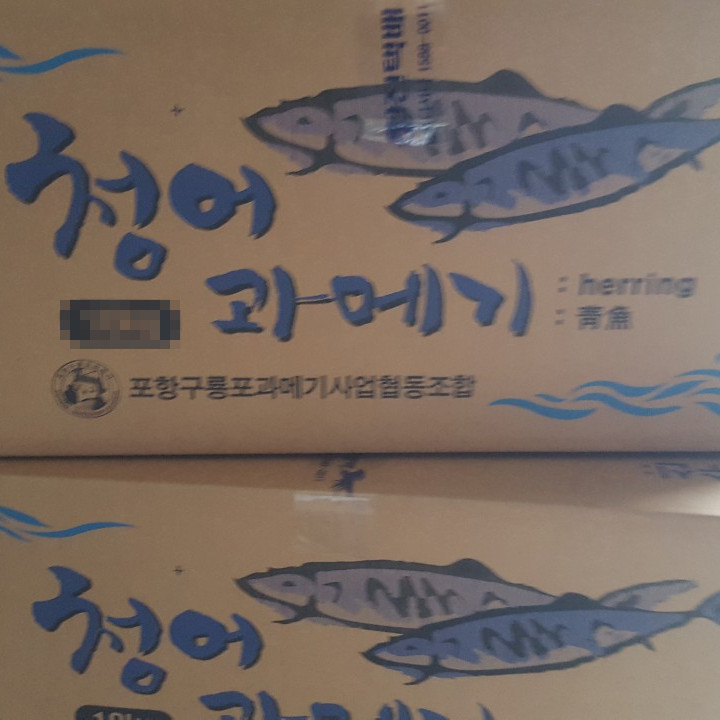 [자연한끼] 산지직송 구룡포 청어과메기 20미, 1개, 청어과메기 1차손질 20미(벌크종이포장)