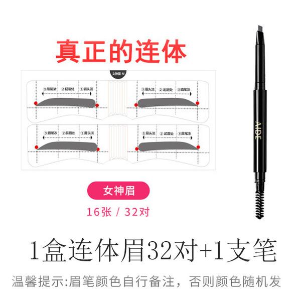 여성용 및 남성 눈썹 문신 그리기 스티커 일체형 방수 도장, 한개옵션1, 여신 눈썹 32 쌍 + 눈썹 연필