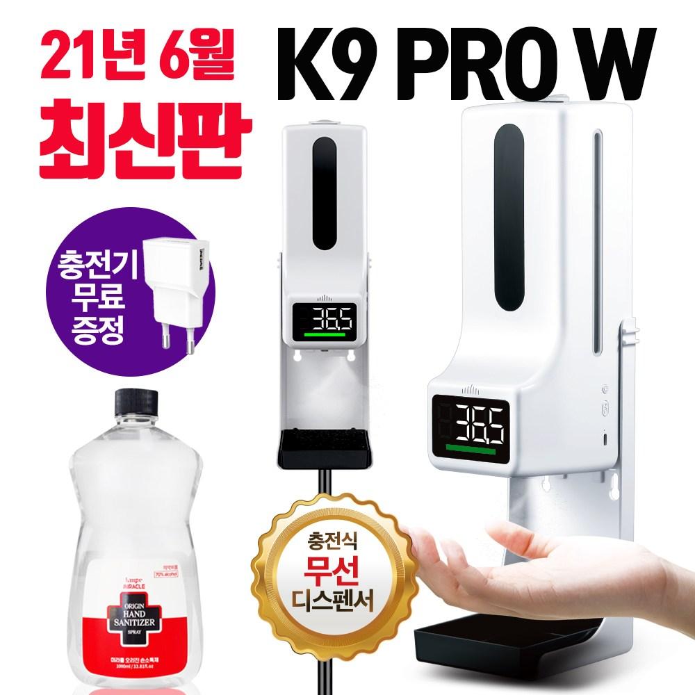 미오닉 K9 PRO W K9 PRO X 무선 자동손소독기 자동손세정기 비접촉발열체크기 온도측정기, K9 PRO W + 손소독제 1리터-7-5637866818
