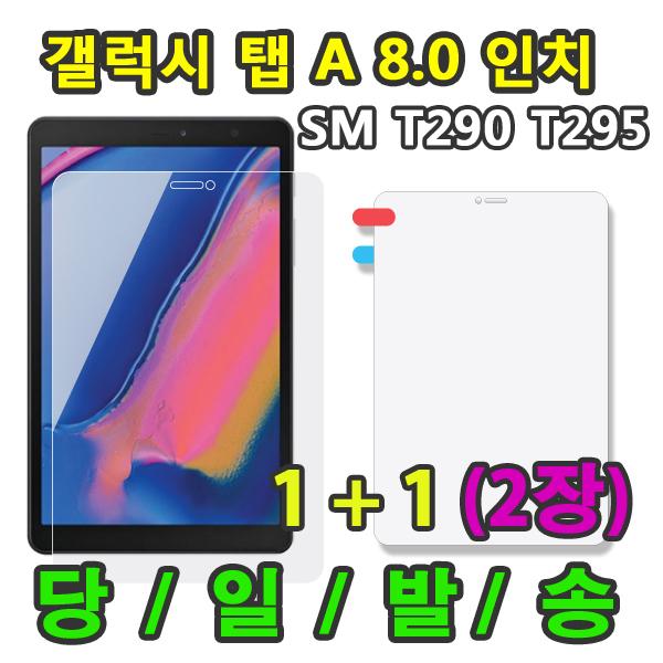 갤럭시탭A 8.0 2019 액정 강화 보호필름 1+1=2장 SM-T290 T295 T295N, 액정보호필름2장