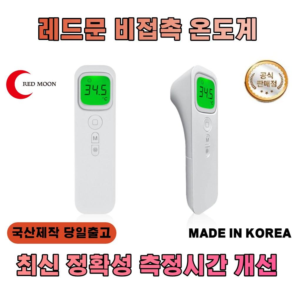 [레드문]국산 COCO T-1 코코 비접촉 온도계 비접촉식 온도측정기, 화이트, 1개