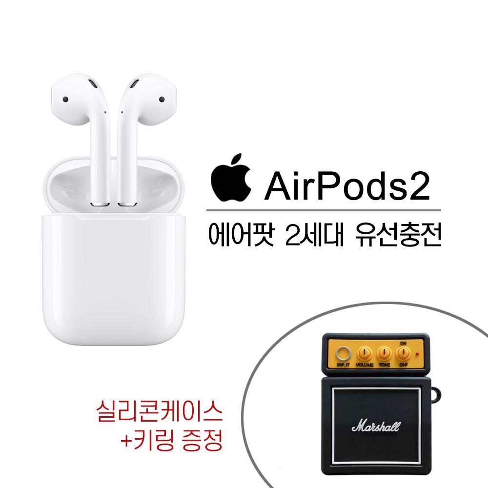 애플코리아 정품 에어팟 2세대 유선충전모델 (MV7N2KH/A) 마샬 케이스 증정, 2세대 유선충전