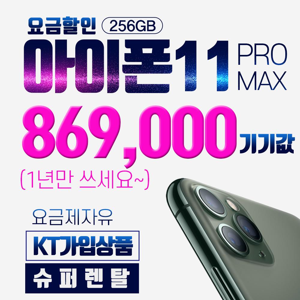 아이폰 [애플] 아이폰11프로맥스-256 (aip11pm-256GB) 87만원으로 사용하기! [슈퍼렌탈], 색상선택(연락요망02-483-2010), 아이폰11프로맥스_256