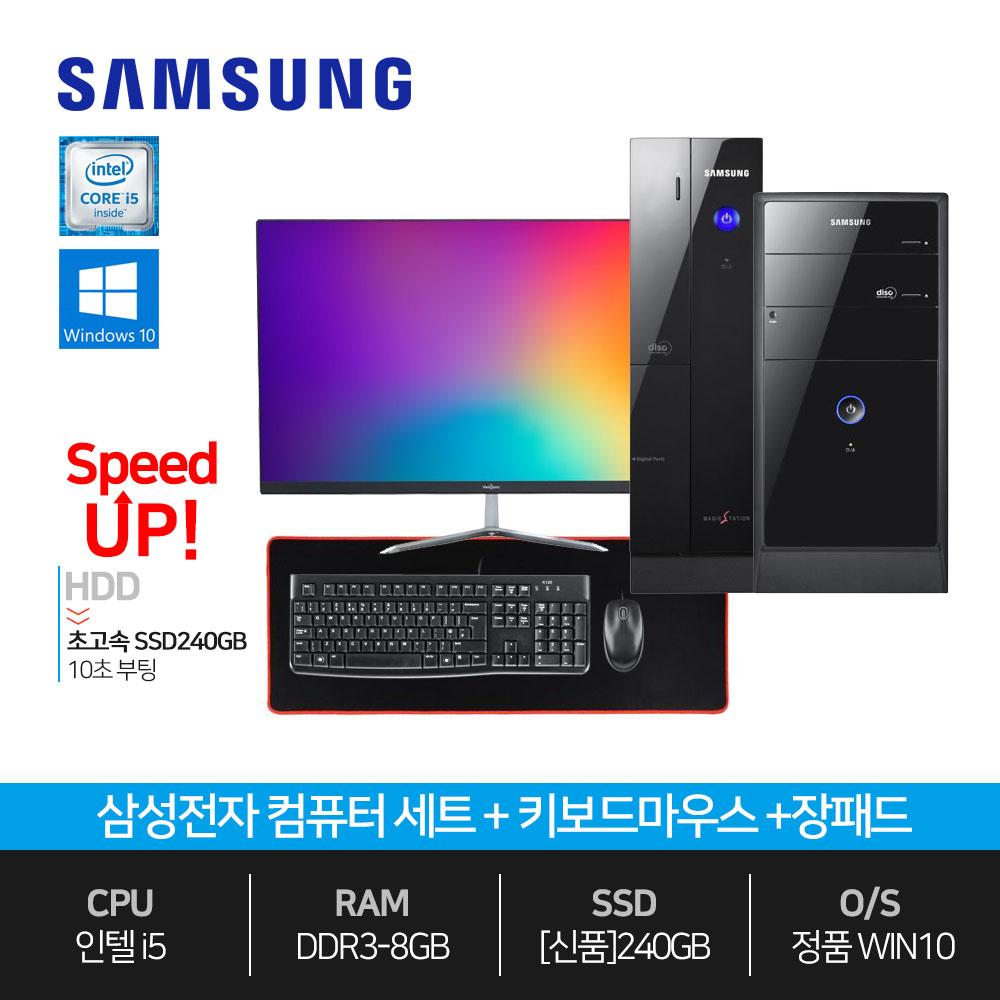 삼성전자 업무용 가정용 인강용 윈도우 10 컴퓨터 데스크탑 24인치 27인치 모니터 세트, ▷본체만, 02▷미들/i3-2100/8G/240G/윈10