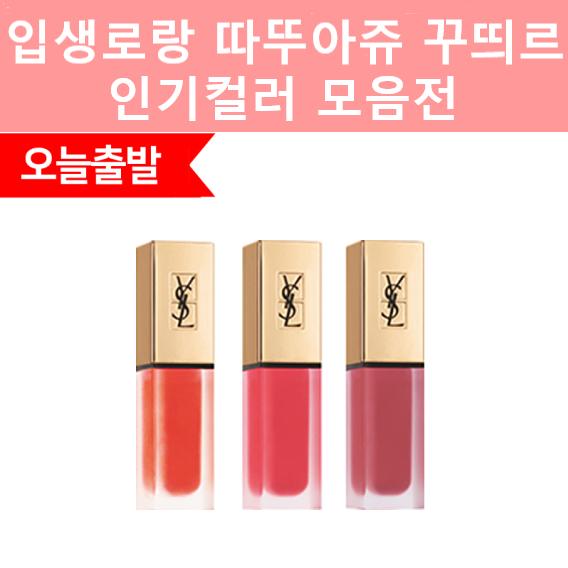 입생로랑 YVES 따뚜아쥬 꾸띄르 6ml 베스트 인기컬러모음전 100% 정품 아닐시 200% 보상 틴트 립스틱 립글로즈, 1개, 2호