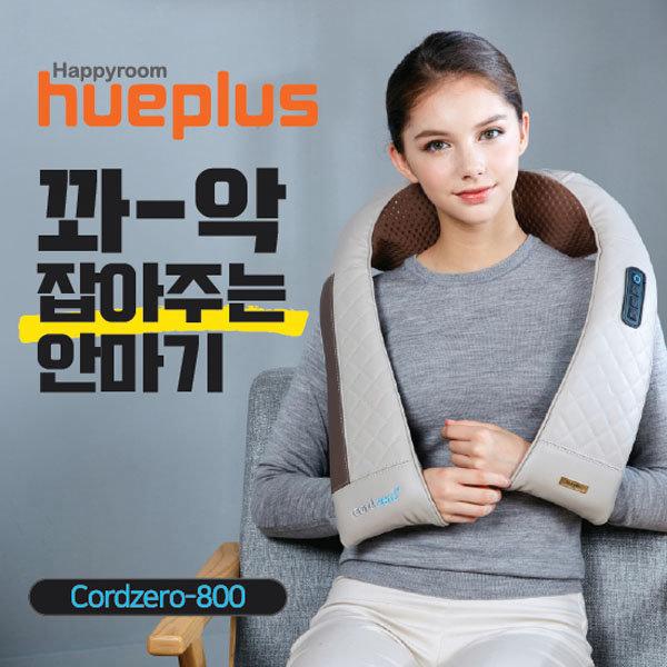 해피룸 휴플러스 목어깨안마기 코드제로 Cordzero-800, 단일상품