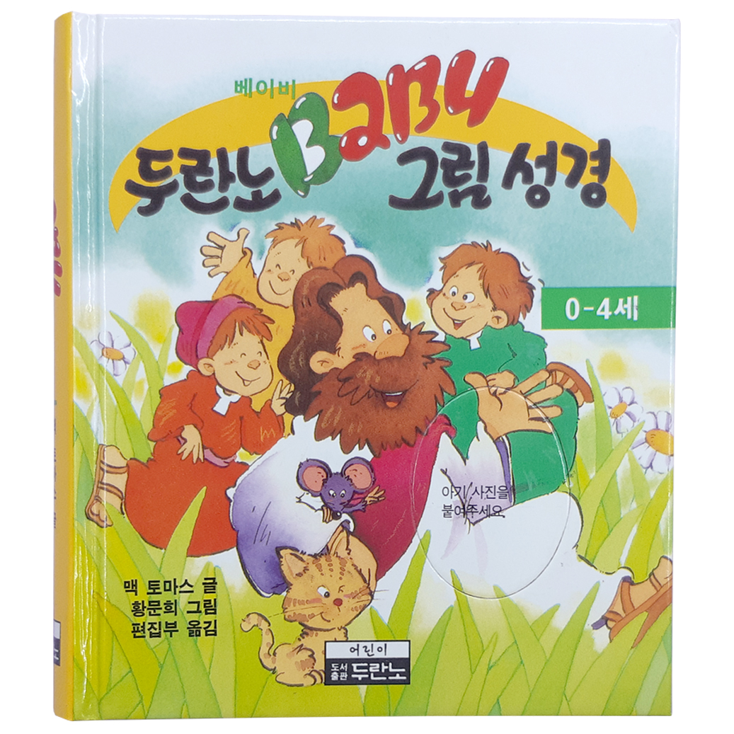 유아 어린이 성경동화 그림 성경책, 7) 두란노 - 두란노 베이비 그림성경