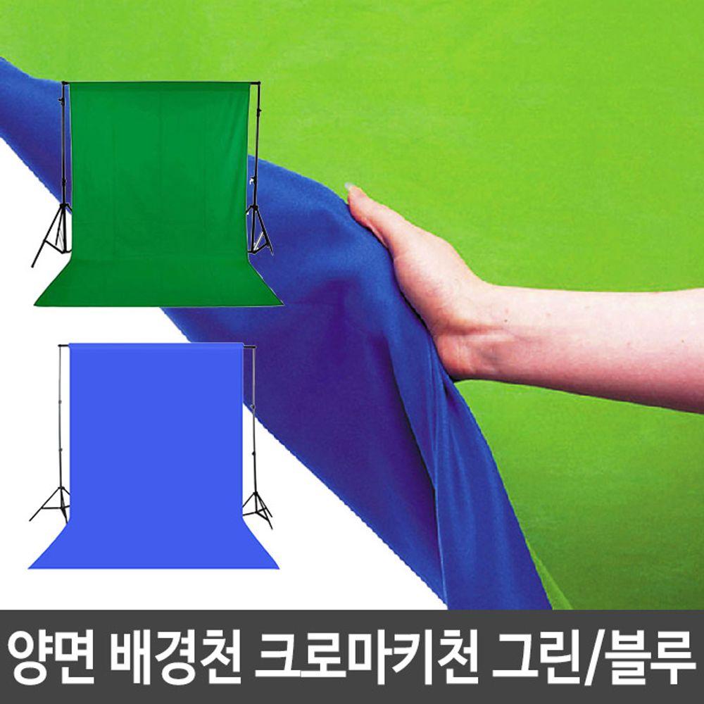 펀타 CLD01-양면 배경천 크로마키천 합성 작업 물세탁 누끼 광택, 촬영거치대200