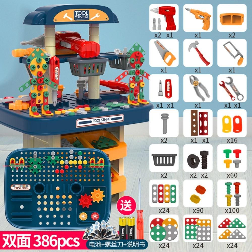 양면 공구놀이세트 어린이 공구놀이 전동드릴장난감 소근육발달, 업그레이드 모델 [386 개] 양면 공구 대 + 전동 드릴 (배터리 패키지) 명품 선물