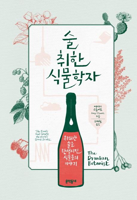 술 취한 식물학자:위대한 술을 탄생시킨 식물들의 이야기, 문학동네