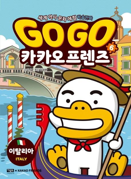 Go Go 카카오프렌즈. 6: 이탈리아:세계 역사 문화 체험 학습만화, 아울북