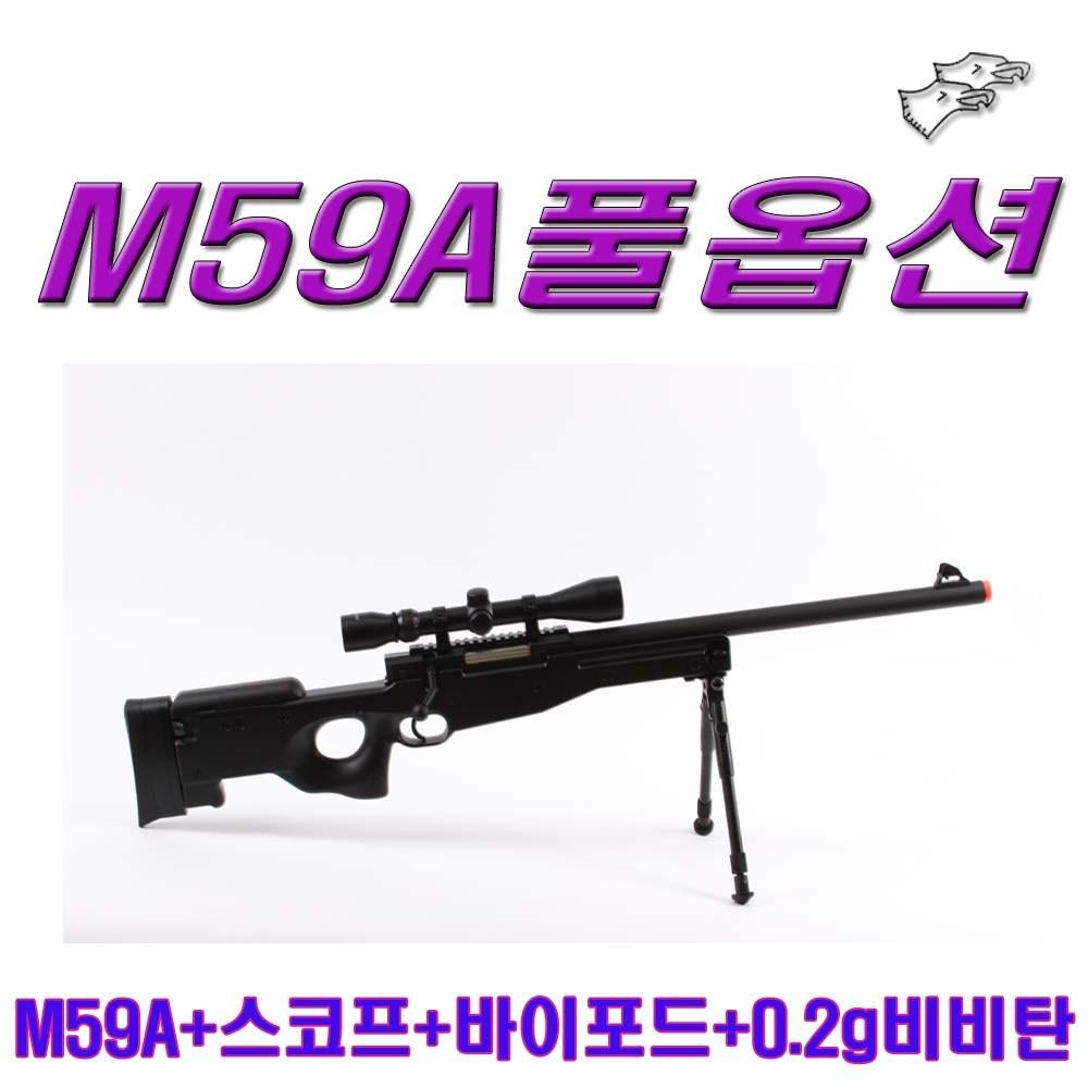 더블이글 M59A 풀옵션 (스나이퍼건+스코프+바이포드+0.2g BB탄), 1개