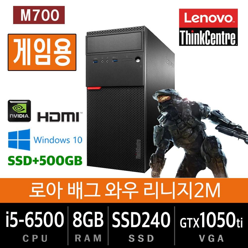 삼성전자 업무용에서 게임용까지 컴퓨터 윈도우10 데스크탑 본체, 레노버, 게임06. i5-6500/8G/SSD240/1050ti