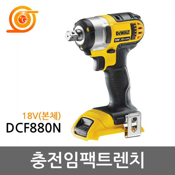 디월트 DCF880N 충전임팩렌치 18V 본체 DCF880P2베어툴 1/2인치 최대토크203Nm (POP 307008389)