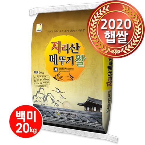 [더조은쌀] 우리농산물 지리산메뚜기쌀 2020년 백미20kg, 1, 20kg