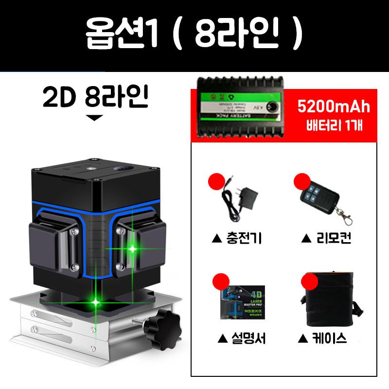 레이저레벨기 360도 무선조종 8라인12라인16라인 as가능 그린레이저 사선측정, 1set