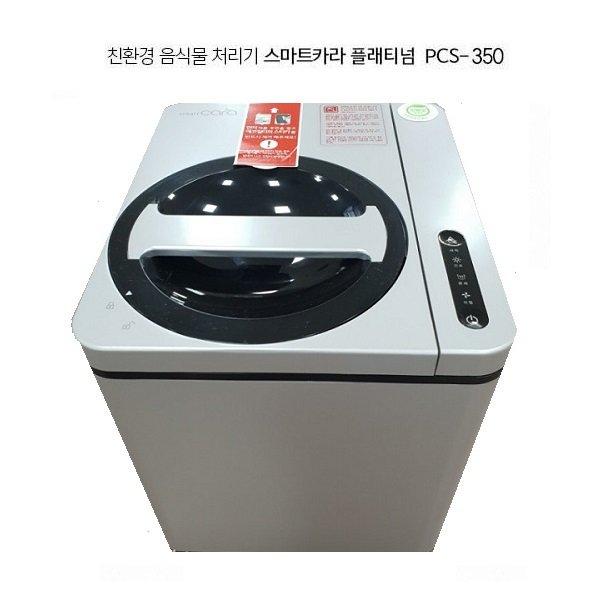 [스마트카라] 스마트카라 음식물처리기PCS-350, PCS-350