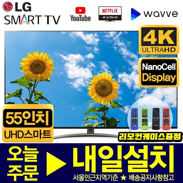 LG 55인치 SUPER UHD 4K 스마트 TV 55SK9000, 매장방문수령