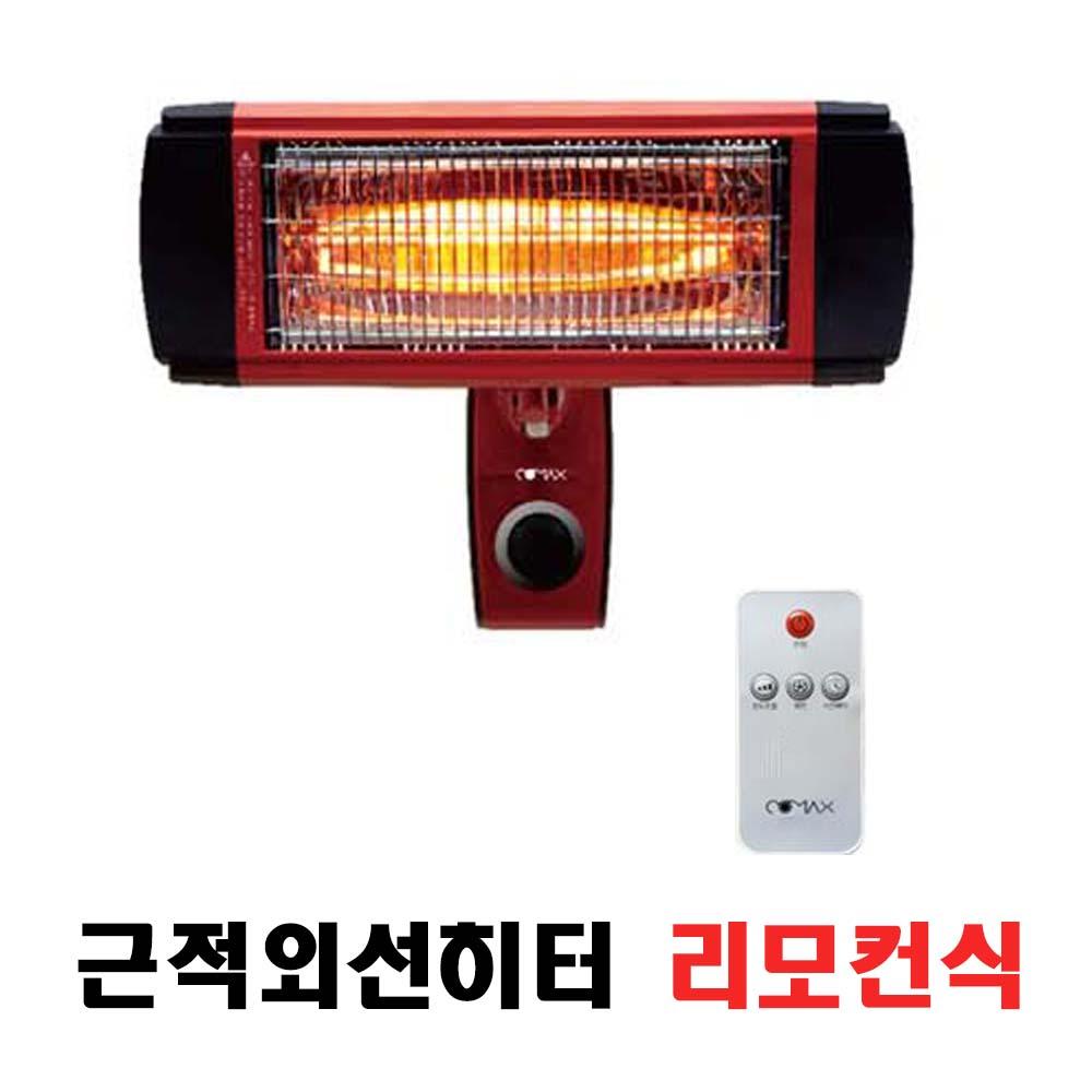 코멕스 근적외선CM-4800W(벽걸이형), 코멕스 근적외선CM-2800W(벽걸이형)
