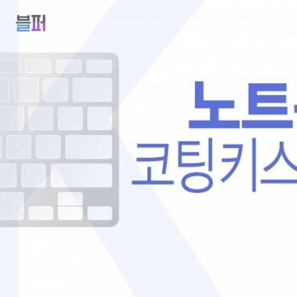 디클 클릭북 D14U METAL 코팅키스킨 키스킨 노트북 이물질방지 키덮개 자판덮개, 1개, 단일상품
