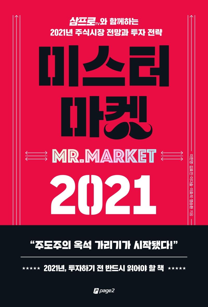 미스터 마켓 2021:삼프로TV와 함께하는 2021년 주식시장 전망과 투자 전략, 페이지2북스