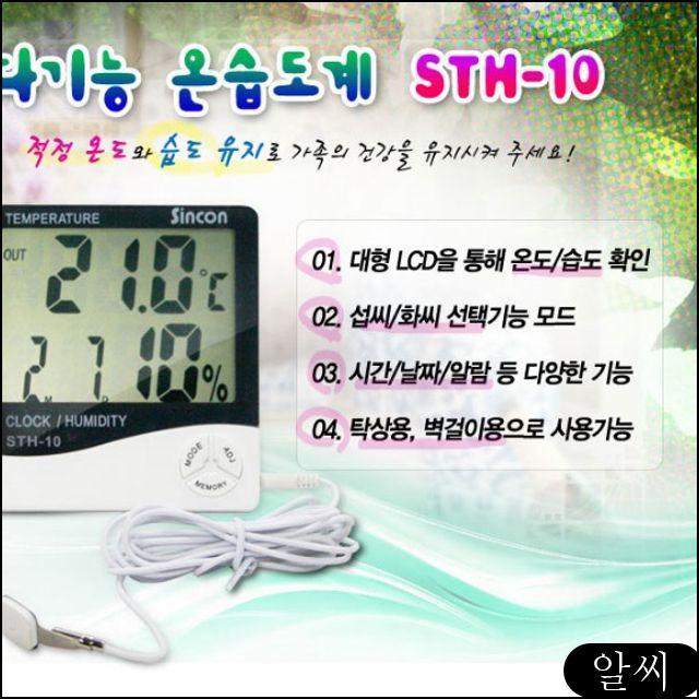 MS 신콘 습도 디지털온습도계 STH10 온도계 10 STH 툴콘, RCMK 1