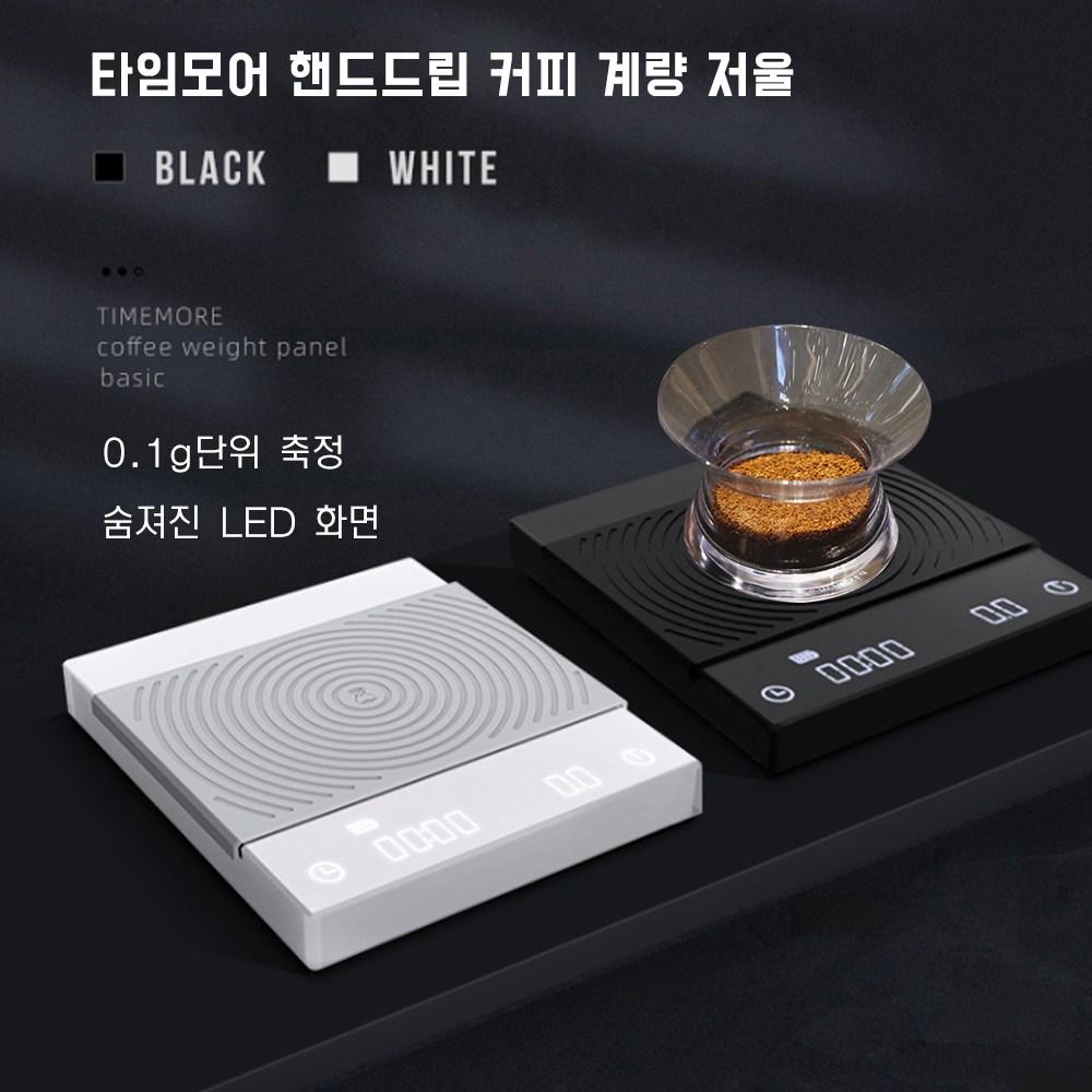 타임모어 커피저울 에스프레소 핸드드립 주방저울 계량저울, 블랙