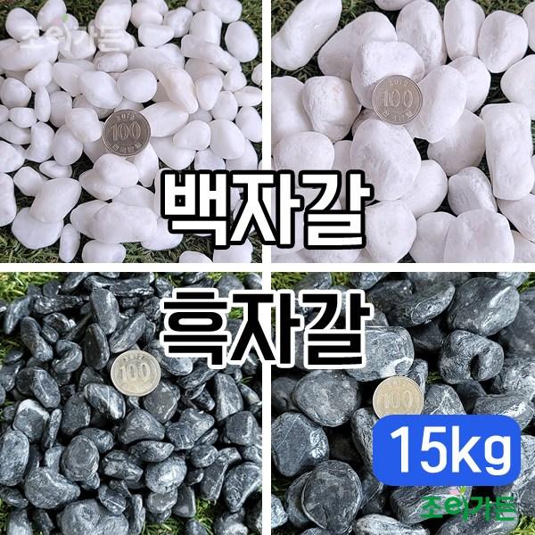 [조이가든] New 백자갈- 15kg (10~20mm)