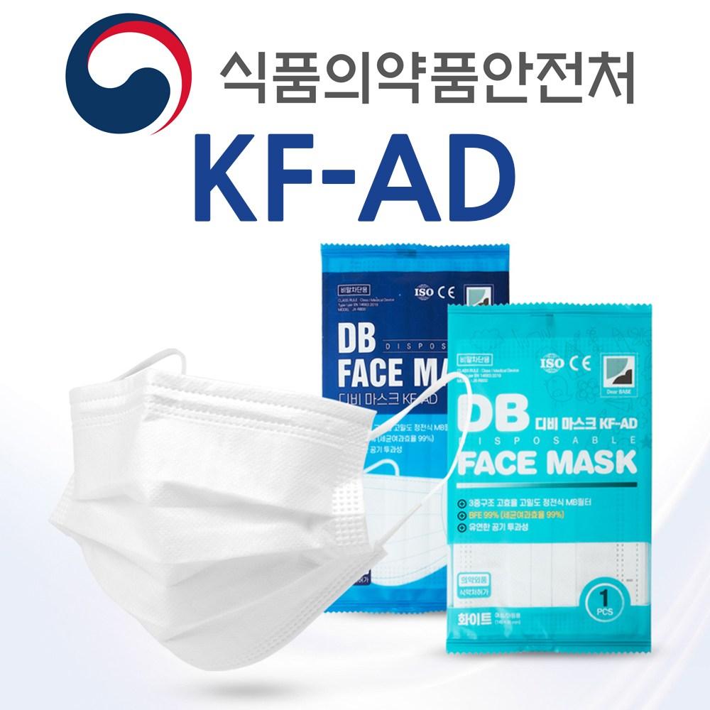 디비마스크 KF-AD 비말마스크 1매 개별포장 50매입 [의약외품 식약처허가], 대형