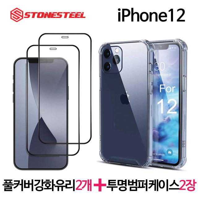 2+2 아이폰12 풀커버 강화유리 필름 2개 + 투명 범퍼 케이스 2개 아이폰 12 미니 프로 프로맥스