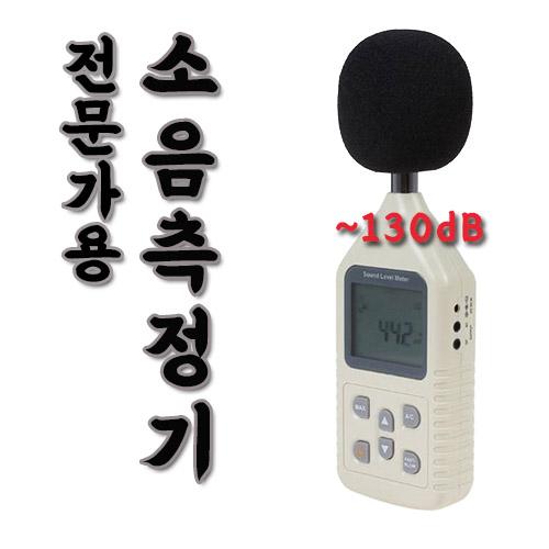 디지털 층간 소음 데시벨 130dB 측정기 고급형 GM-1358 전문가용, GM-1358 층간 소음 측정기