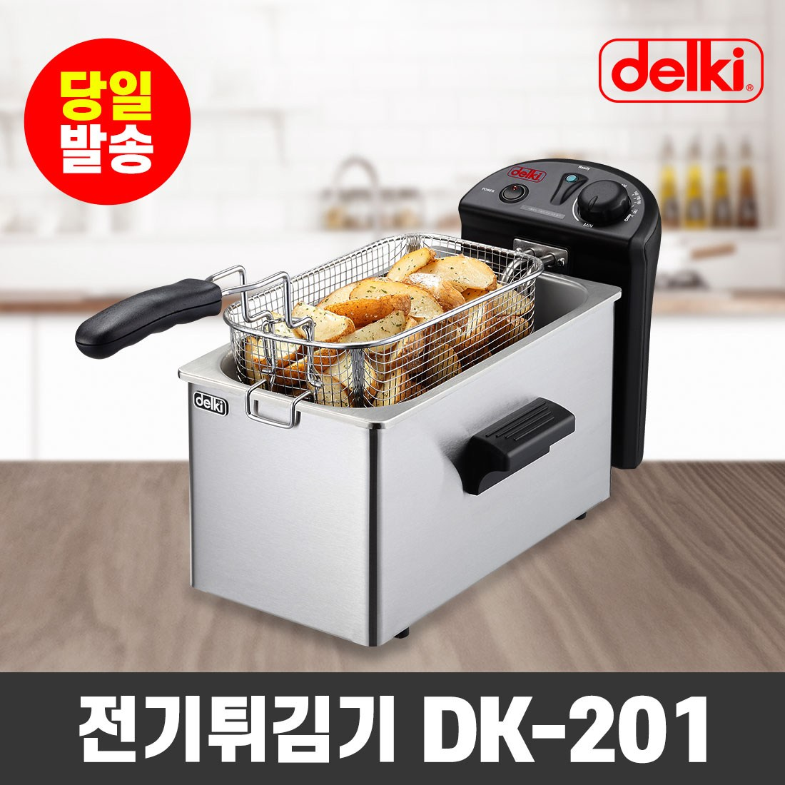 델키 윤식당 튀김기 DK-201 가정용 업소용 분식 간식 간편