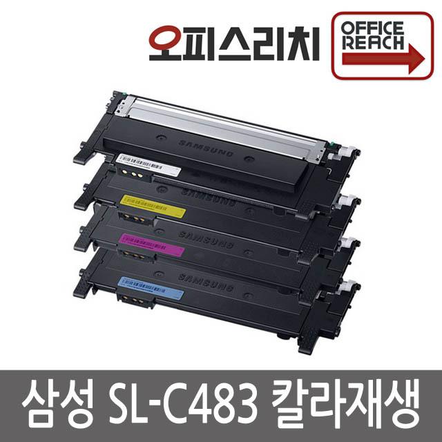 삼성 SL-C483 고품질 재생토너 CLT-404S, 1개, 검정