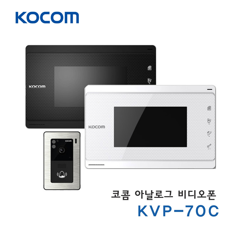 코콤 비디오폰 KVP-70C 7인치 2선식 아날로그, KVP-70C(블랙)/KC-92
