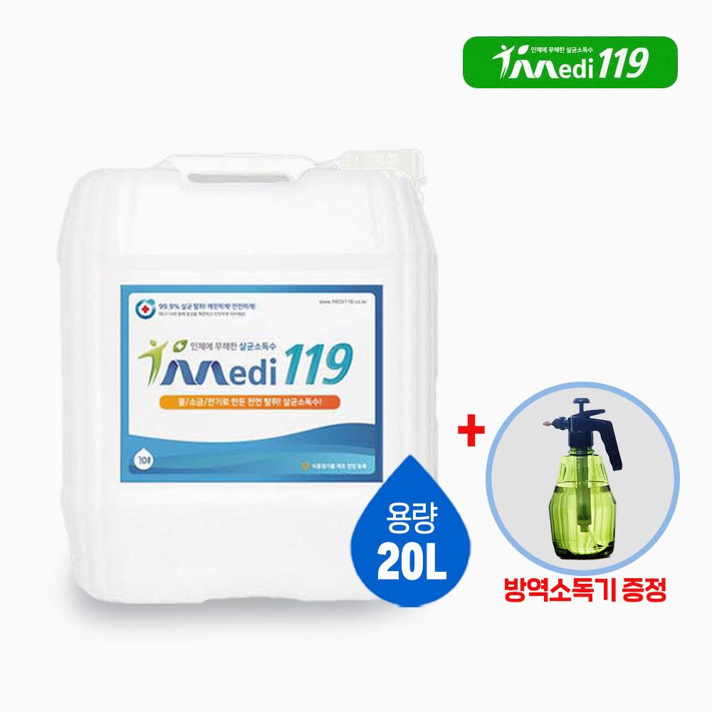 메디119 천연 살균소독수 바이러스예방 안심방역 20L대용량 + 방역소독기 증정
